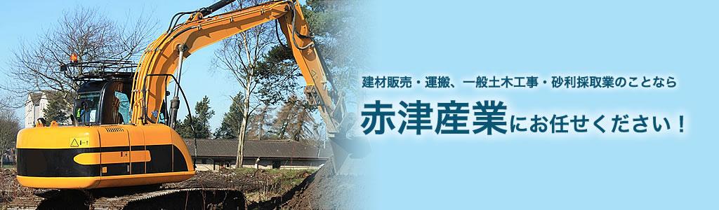 建材販売・運搬、一般土木工事・砂利採取業のことなら愛知県の赤津産業株式会社にお任せください!